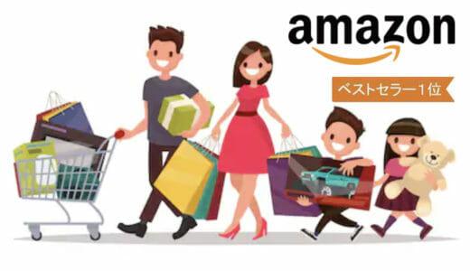 1日80万 アマゾン(Amazon)でベストセラーを勝ち取る方法【2020年版】