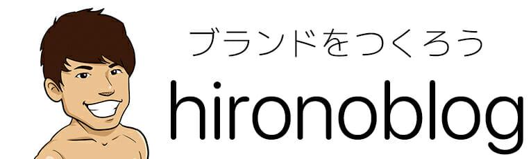 hironoblog